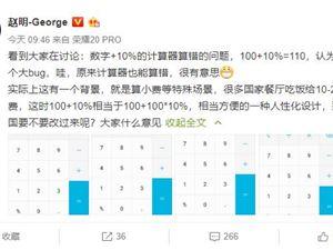 荣耀赵明解释「手机计算器阵亡」原因:国外算小费人性化设计
