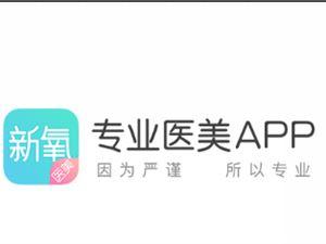 医美APP 悦美 金星 新氧科技 互联网医美 新氧医美 新氧上市 新氧IPO 新氧市值
