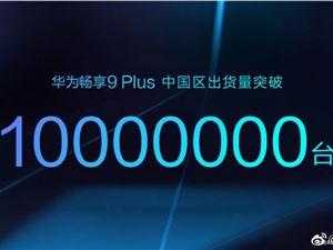 华为畅享10Plus 华为畅享10Plus配置 华为畅享10Plus发布会 华为畅享10Plus价格