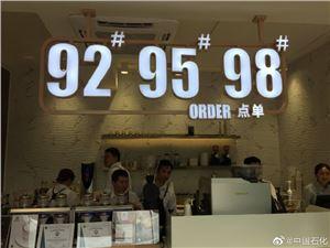中国石化 易捷咖啡 加油站
