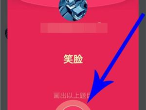 手机qq画图红包
