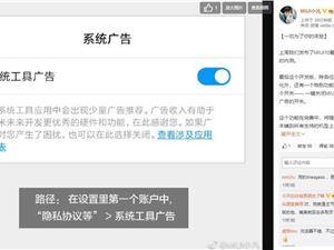 小米产品总监:MIUI 将提供一键关闭所有系统工具广告的开关
