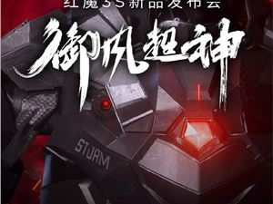 红魔 3S 电竞游戏手机新品发布会直播地址网址