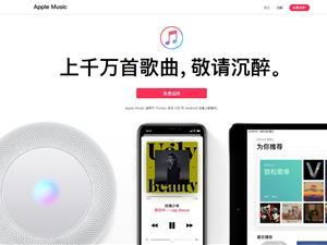 AppleMusic网页版 苹果 AppleMusic