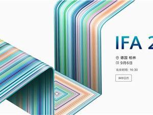 华为IFA2019全球发布会直播在哪看 麒麟990发布会直播地址网址