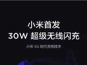 小米首发 30W 超级无线闪充:第二款 5G 新品小米 9 Pro「5G」将率先搭载