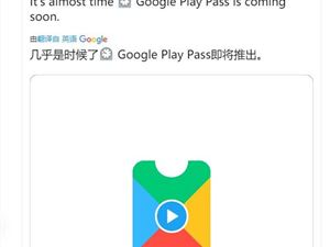 GooglePlayPass AppleArcade 谷歌 PlayPass