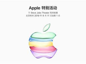 苹果秋季新品发布会 苹果2019发布会 iPhone11发布会直播地址 苹果新品发布会直播地址