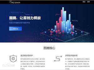 百度图腾 百度 李彦宏 区块链 图片服务平台 版权