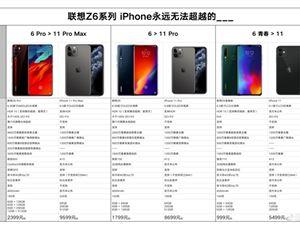 iPhone 11系列发布之后常程晒图:联想Z6系列>iPhone 11系列