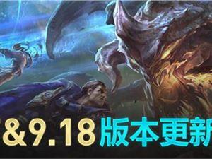 英雄联盟9月12日今天维护多久 LOL9.18新版本更新维护公告