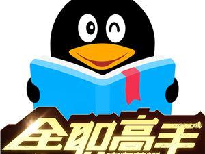 QQ閱讀 閱文集團 騰訊 馬化騰 騰訊文學 看書軟件 在線閱讀 網絡文學