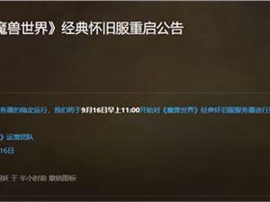 魔兽世界怀旧服9月16日重启服务器公告 怀旧服维护到几点?