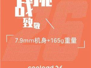 4000mAh电池加持 酷派26后天发布:相当于两颗鸡蛋重量