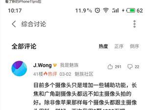 魅友看完iPhone 11 Pro感慨:黄章才是最懂苹果的存在