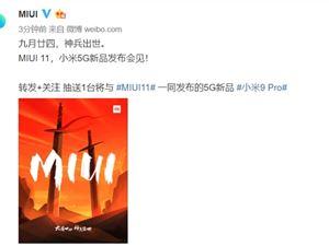 小米官方宣布MIUI 11:9月24日首次亮相