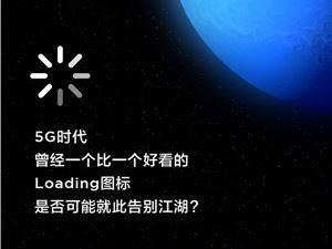 小米预热5G新品:让Loading告别江湖