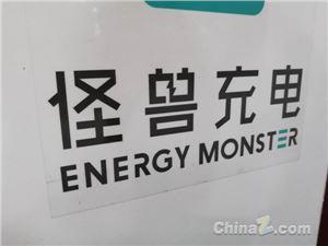 蔡光淵 街電 小電 來電 共享充電寶 怪獸充電融資 怪獸充電估值 怪獸充電市場 怪獸充電押金