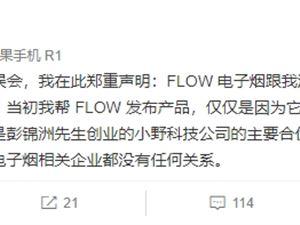 罗永浩 朱萧木 FLOW电子烟