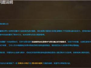 魔兽世界怀旧服团队欺诈问题详细说明公告 回应狂人与风黑装备事件