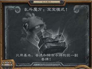 炉石传说乱斗魔方宝宝模式12胜卡组汇总 宝宝模式速拿卡包卡组