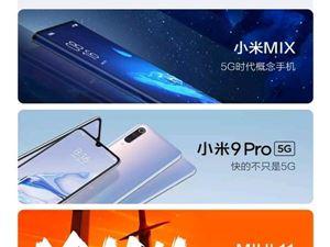 折叠屏形态?小米MIX 5G概念手机曝光:9月24日发布