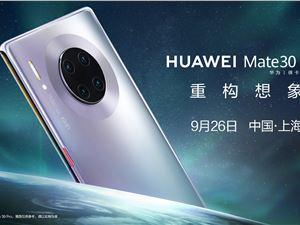 华为 Mate 30 / Pro 国行版将于 9 月 26 日上海发布