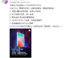 小米9 Pro 5G采用原色屏 精准颜色还原/9月24日发布