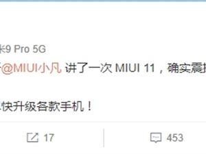 雷军 MIUI11 小米
