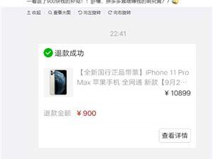 iPhone11 拼多多