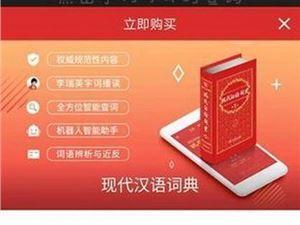 现代汉语词典App 现代汉语词典