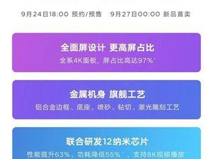小米全面屏电视Pro 小米5G新品发布会