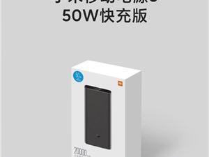 小米移动电源3 小米移动电源350W超级闪充版 小米5G新品发布会 小米