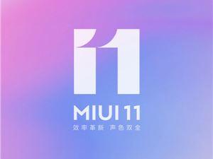 MIUI 11升级计划公布 第一批10月中旬可升级 有你的吗