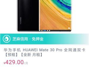 华为Mate30 Pro国行售价曝光:这价格你要来一台吗?