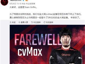 GRF臨陣換將監督cvMax離隊,網友表示S9已經涼了