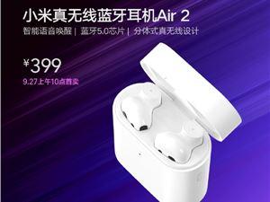 小米真无线蓝牙耳机Air2 小米 AirPods