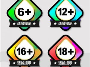 游戏适龄提示 人民网 游戏分级 腾讯游戏 网易游戏