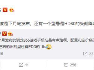 魅族16T將于10月底發布 同期還有頭戴藍牙降噪耳機