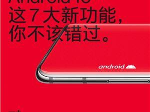 帶來七大新功能 一加7T系列出廠即搭載Android 10