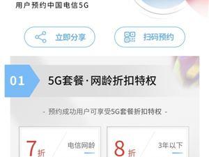 中国电信5G套餐来了 三大运营商全部开启预约