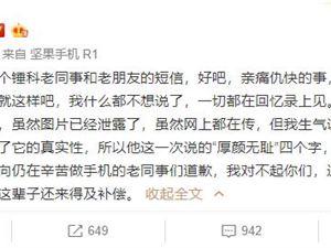罗永浩向老同事道歉