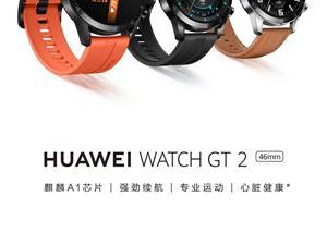 華為WatchGT2 華為智能手表