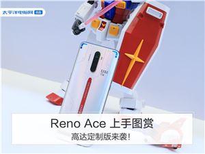 Reno Ace 上手图赏:高达定制版来袭!