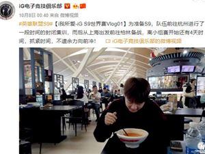 iG出征S9前机场又吃面?粉丝安慰:还好不是牛肉面