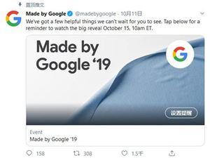 谷歌 Pixel4 Google