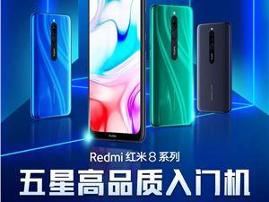 红米8 Redmi8 红米 小米