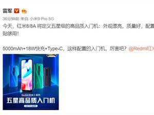 红米8发布会 红米8A发布会直播 红米8价格 Redmi8新品发布会直播网址