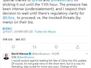 美参议院副主席:支付公司退出Libra项目的举动很明智