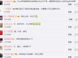 """iG输给DWG之后,宁王微博被大量粉丝""""爆破"""""""
